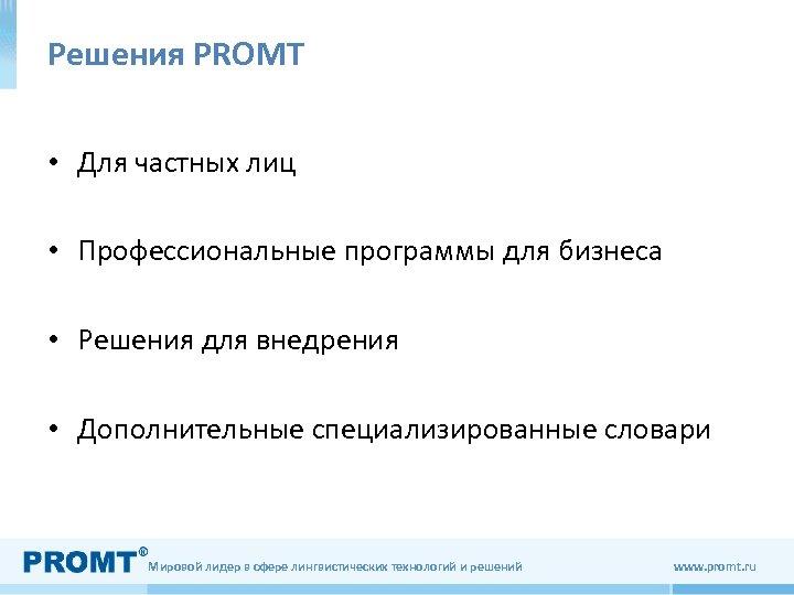Решения PROMT • Для частных лиц • Профессиональные программы для бизнеса • Решения для