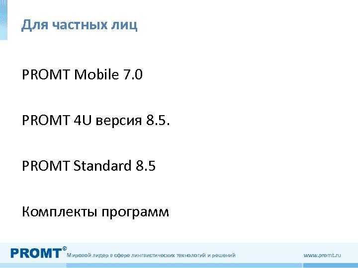 Для частных лиц PROMT Mobile 7. 0 PROMT 4 U версия 8. 5. PROMT
