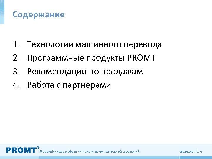 Содержание 1. 2. 3. 4. Технологии машинного перевода Программные продукты PROMT Рекомендации по продажам