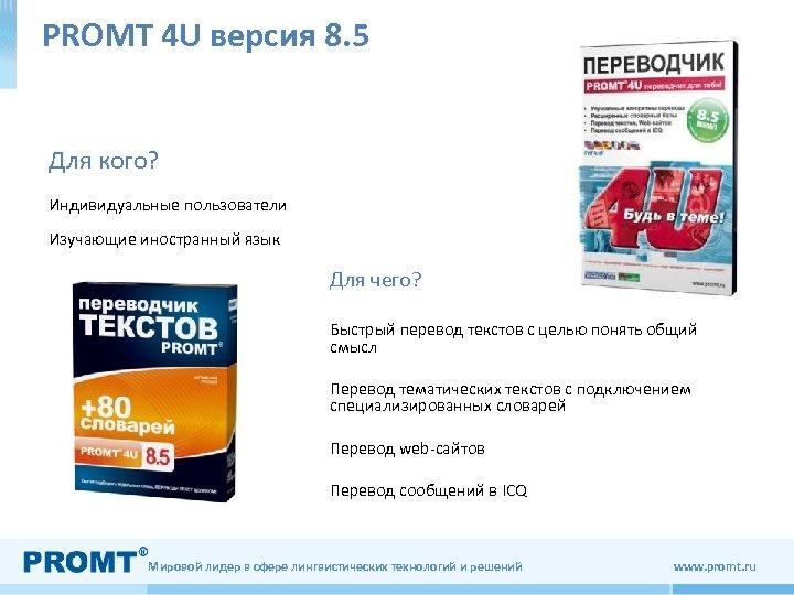 PROMT 4 U версия 8. 5 Для кого? Индивидуальные пользователи Изучающие иностранный язык Для