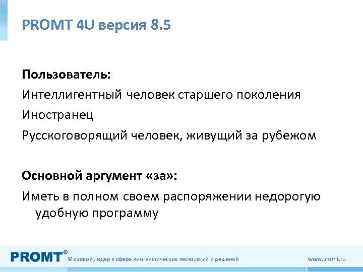 PROMT 4 U версия 8. 5 Пользователь: Интеллигентный человек старшего поколения Иностранец Русскоговорящий человек,