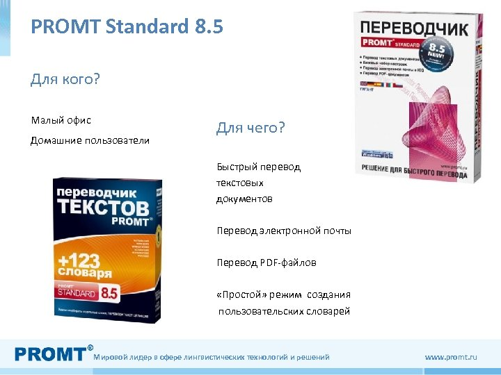 PROMT Standard 8. 5 Для кого? Малый офис Домашние пользователи Для чего? Быстрый перевод