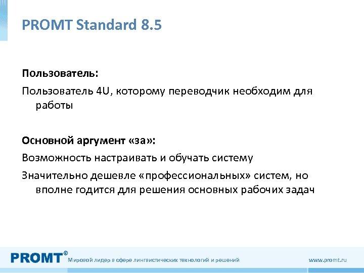 PROMT Standard 8. 5 Пользователь: Пользователь 4 U, которому переводчик необходим для работы Основной