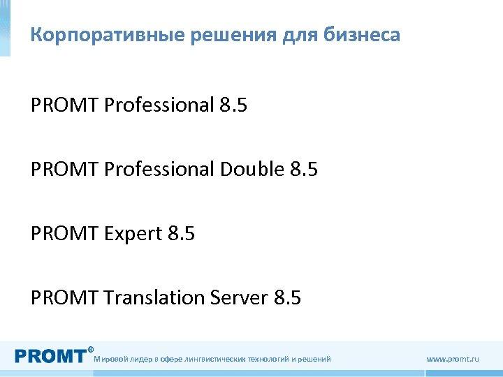 Корпоративные решения для бизнеса PROMT Professional 8. 5 PROMT Professional Double 8. 5 PROMT
