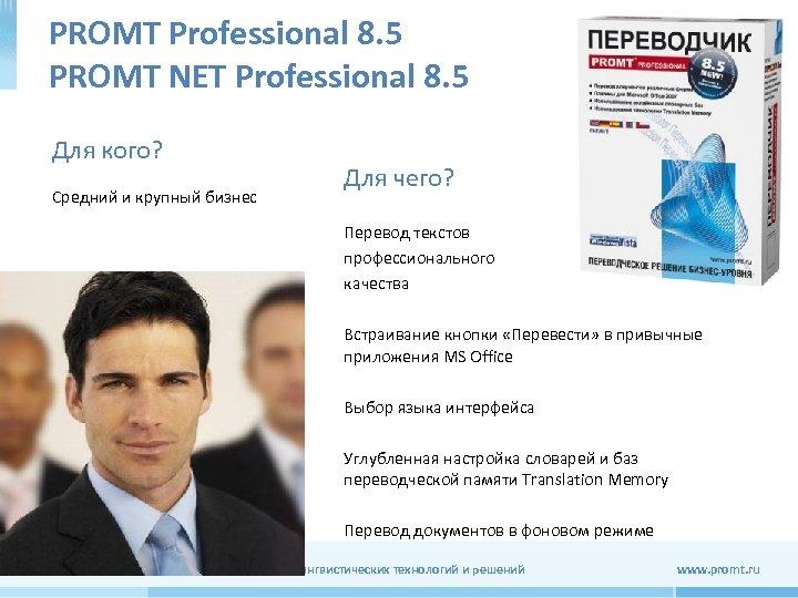 PROMT Professional 8. 5 PROMT NET Professional 8. 5 Для кого? Средний и крупный