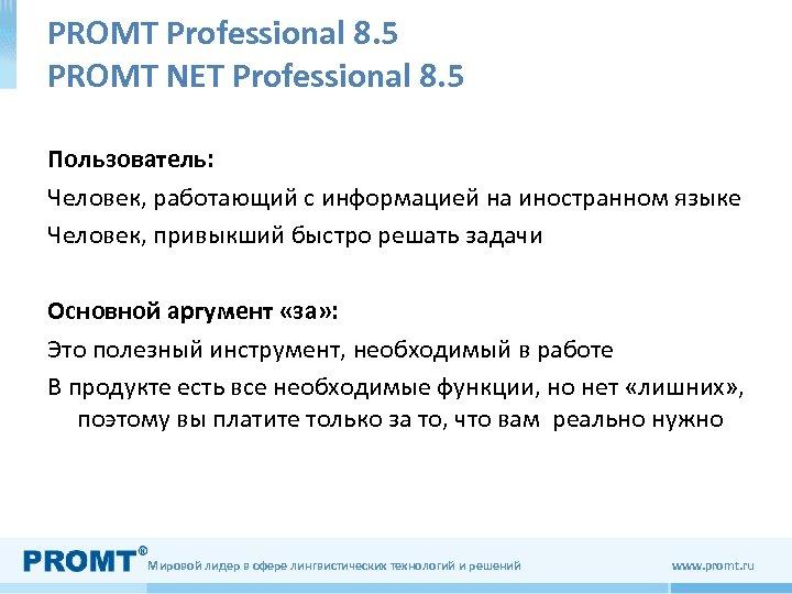 PROMT Professional 8. 5 PROMT NET Professional 8. 5 Пользователь: Человек, работающий с информацией