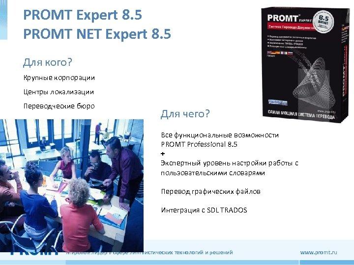 PROMT Expert 8. 5 PROMT NET Expert 8. 5 Для кого? Крупные корпорации Центры