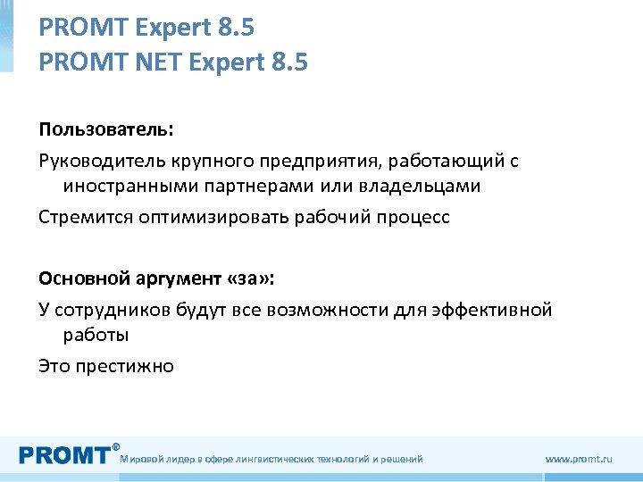 PROMT Expert 8. 5 PROMT NET Expert 8. 5 Пользователь: Руководитель крупного предприятия, работающий