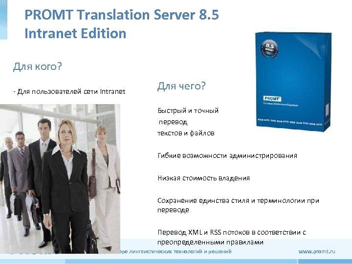 PROMT Translation Server 8. 5 Intranet Edition Для кого? - Для пользователей сети Intranet