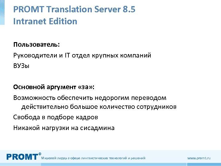 PROMT Translation Server 8. 5 Intranet Edition Пользователь: Руководители и IT отдел крупных компаний