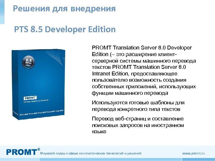 Решения для внедрения PTS 8. 5 Developer Edition PROMT Translation Server 8. 0 Developer