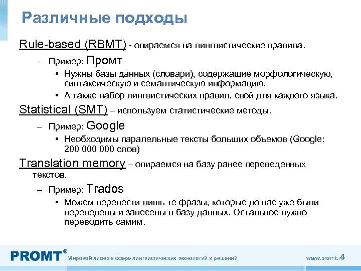 Различные подходы Rule-based (RBMT) - опираемся на лингвистические правила. – Пример: Промт • Нужны