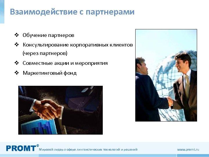Взаимодействие с партнерами v Обучение партнеров v Консультирование корпоративных клиентов (через партнеров) v Совместные