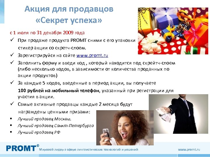 Акция для продавцов «Секрет успеха» с 1 июля по 31 декабря 2009 года ü