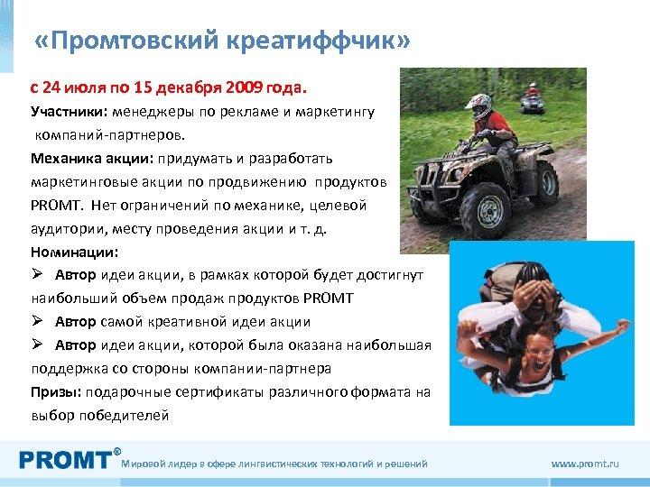 «Промтовский креатиффчик» с 24 июля по 15 декабря 2009 года. Участники: менеджеры по