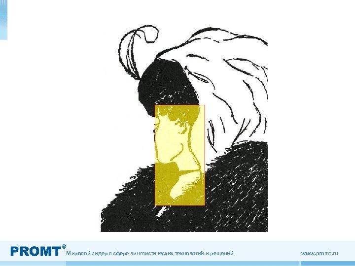 Мировой лидер в сфере лингвистических технологий и решений www. promt. ru