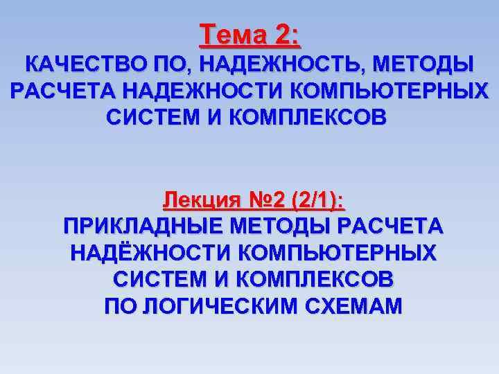 Тема 2: КАЧЕСТВО ПО, НАДЕЖНОСТЬ, МЕТОДЫ РАСЧЕТА НАДЕЖНОСТИ КОМПЬЮТЕРНЫХ СИСТЕМ И КОМПЛЕКСОВ Лекция №