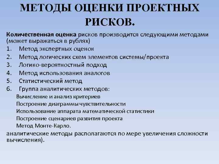 МЕТОДЫ ОЦЕНКИ ПРОЕКТНЫХ РИСКОВ. Количественная оценка рисков производится следующими методами (может выражаться в рублях)