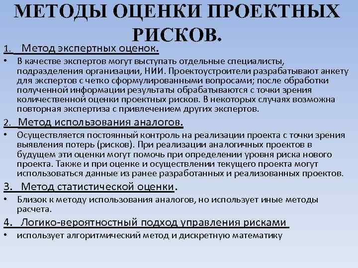 МЕТОДЫ ОЦЕНКИ ПРОЕКТНЫХ РИСКОВ. 1. Метод экспертных оценок. • В качестве экспертов могут выступать
