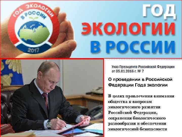 О проведении в Российской Федерации Года экологии В целях привлечения внимания общества к вопросам