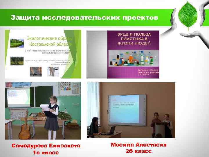 Защита исследовательских проектов Самодурова Елизавета 1 а класс Мосина Анастасия 2 б класс