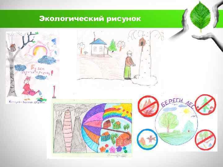 Экологический рисунок