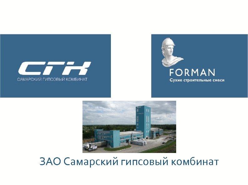 ЗАО Самарский гипсовый комбинат