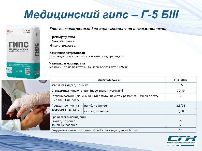 Медицинский гипс – Г-5 БIII Гипс высокопрочный для травматологии и стоматологии Преимущества • Тонкий