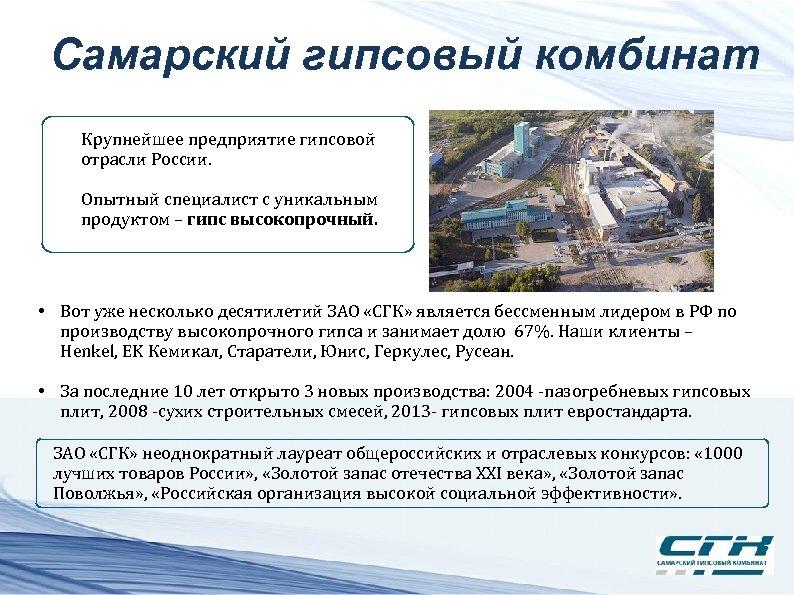 Самарский гипсовый комбинат Крупнейшее предприятие гипсовой отрасли России. Опытный специалист с уникальным продуктом –