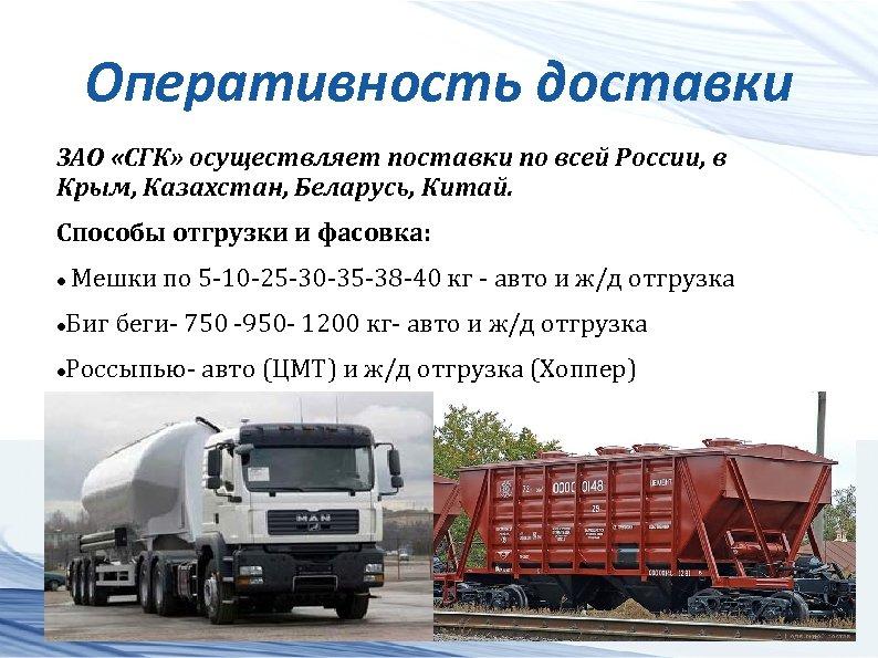 Оперативность доставки ЗАО «СГК» осуществляет поставки по всей России, в Крым, Казахстан, Беларусь, Китай.