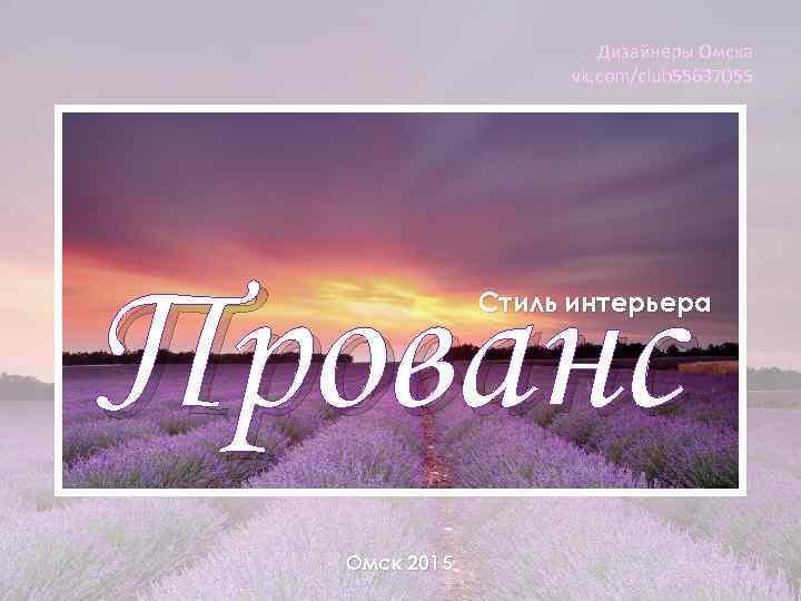 Дизайнеры Омска vk. com/club 55637055 Прованс Стиль интерьера Омск 2015
