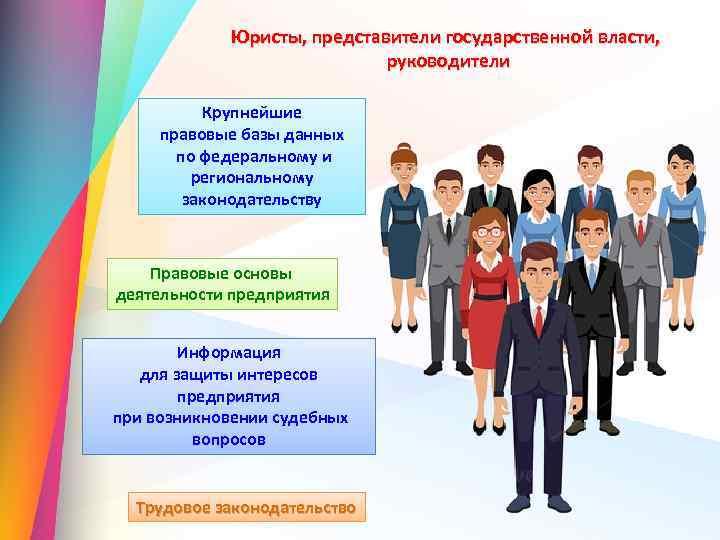 Юристы, представители государственной власти, руководители Крупнейшие правовые базы данных по федеральному и региональному законодательству