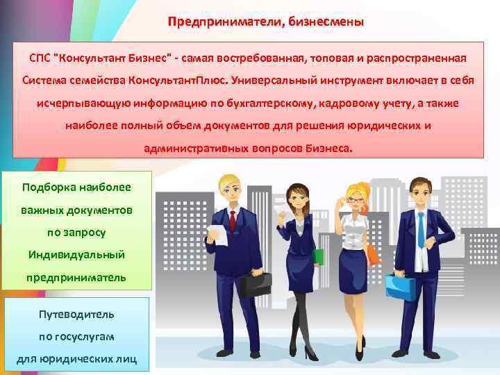 Предприниматели, бизнесмены СПС