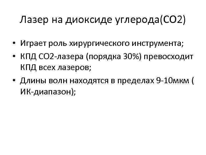 Лазер на диоксиде углерода(СО 2) • Играет роль хирургического инструмента; • КПД СО 2