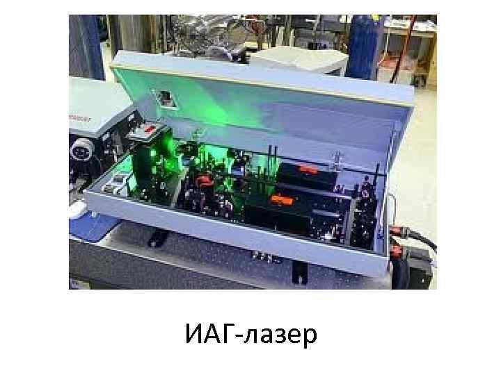 ИАГ-лазер