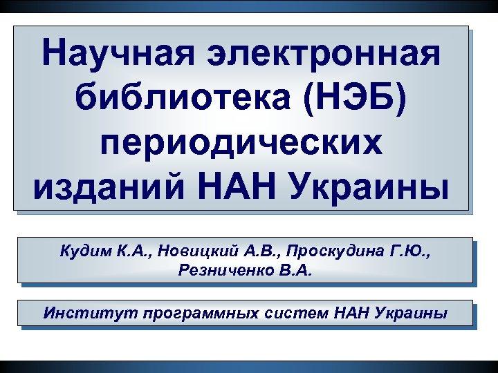 Научная электронная библиотека (НЭБ) периодических изданий НАН Украины Кудим К. А. , Новицкий А.