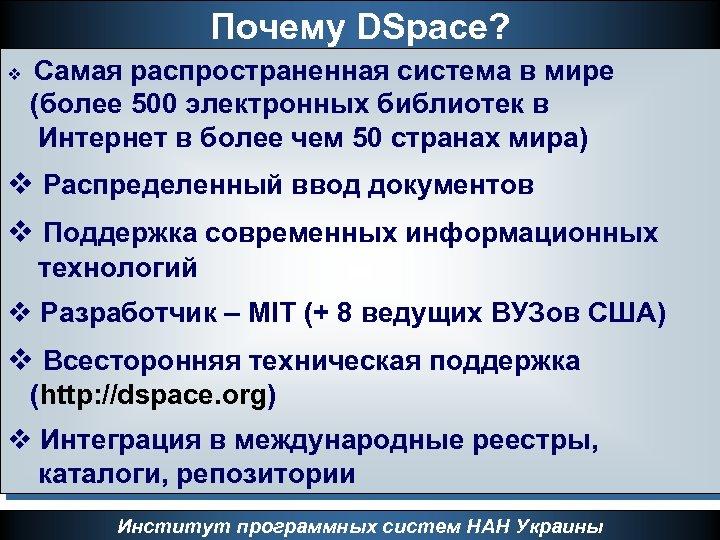 Почему DSpace? v Самая распространенная система в мире (более 500 электронных библиотек в Интернет