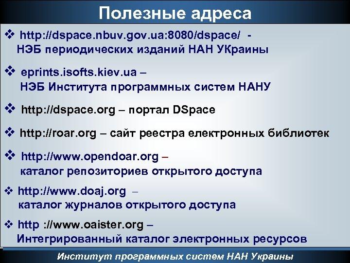 Полезные адреса v http: //dspace. nbuv. gov. ua: 8080/dspace/ НЭБ периодических изданий НАН УКраины