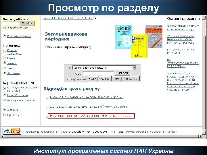Просмотр по разделу Институт программных систем НАН Украины