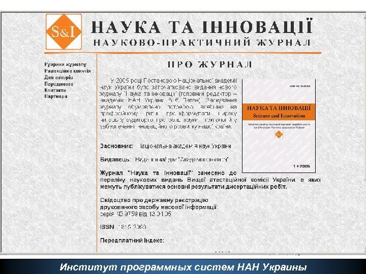 Институт программных систем НАН Украины