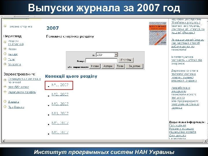 Выпуски журнала за 2007 год Институт программных систем НАН Украины
