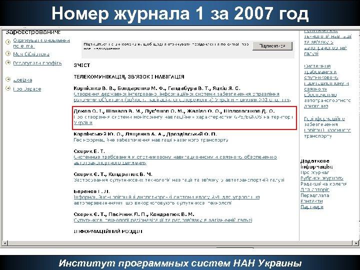 Номер журнала 1 за 2007 год Институт программных систем НАН Украины