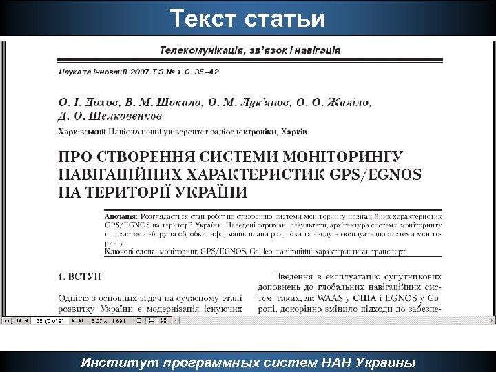 Текст статьи Институт программных систем НАН Украины