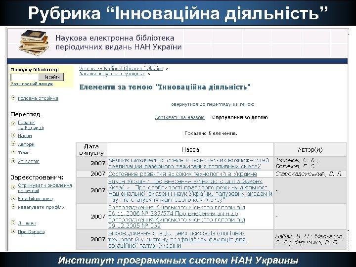 """Рубрика """"Інноваційна діяльність"""" Институт программных систем НАН Украины"""