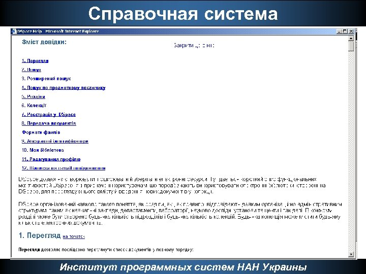 Справочная система Институт программных систем НАН Украины