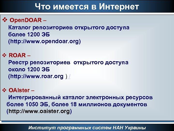 Что имеется в Интернет v Open. DOAR – Каталог репозиториев открытого доступа более 1200