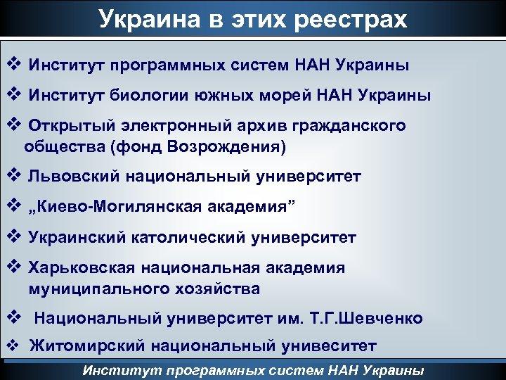 Украина в этих реестрах v Институт программных систем НАН Украины v Институт биологии южных