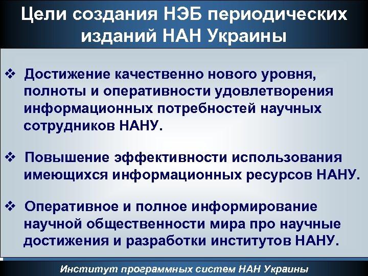 Цели создания НЭБ периодических изданий НАН Украины v Достижение качественно нового уровня, полноты и