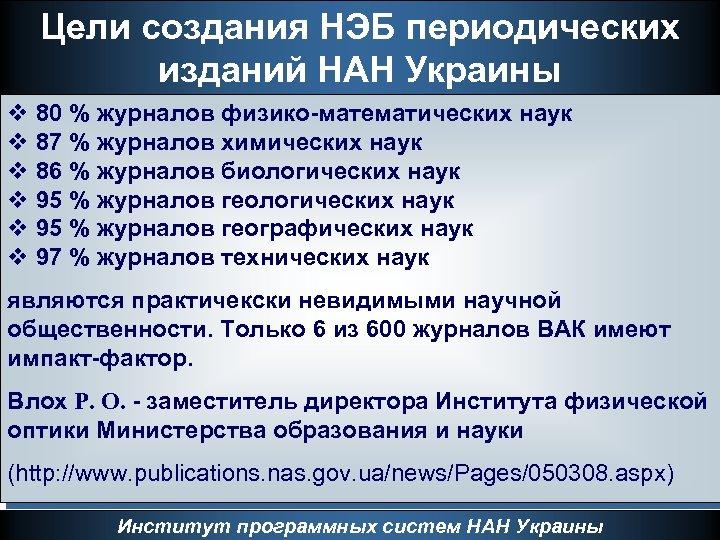 Цели создания НЭБ периодических изданий НАН Украины v 80 % журналов физико-математических наук v