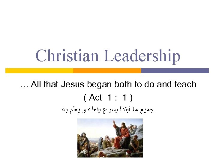 Christian Leadership … All that Jesus began both to do and teach ( Act
